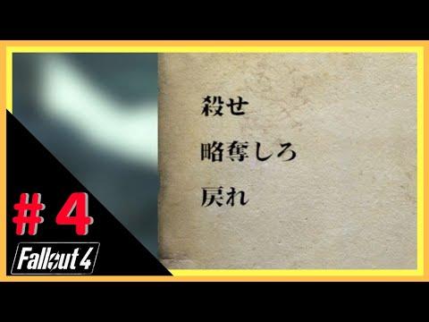 スーパーミュータントの指令書がヤバイ【Fallout 4】フォールアウト4 thumbnail