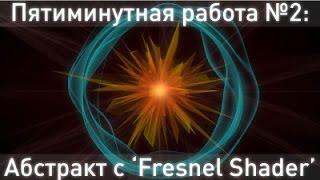 Пятиминутная работа №2: Абстракт с 'Fresnel Shader' (5 min works #2: abstract)