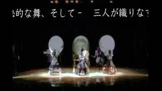 和太鼓ライブ三つ巴 豊田公演 プロモーションビデオ