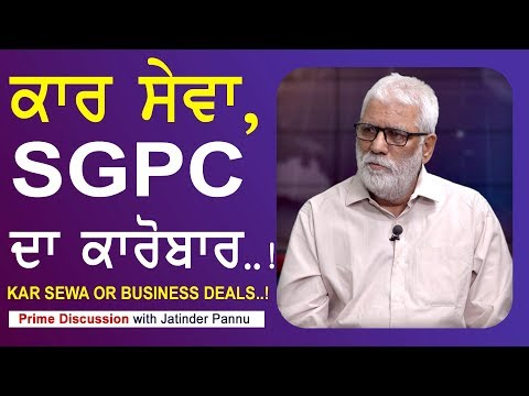 Prime Discussion With Jatinder Pannu#585_Kar Seva or Busines Deals ...!