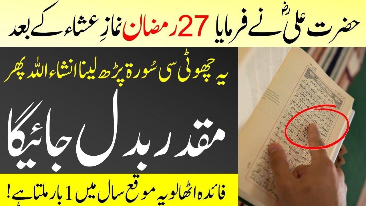 Hazrat Ali (ra) told the best Wazifa of 27th Ramadan   Shab e Qadar Ka Wazifa   Islamic Teacher