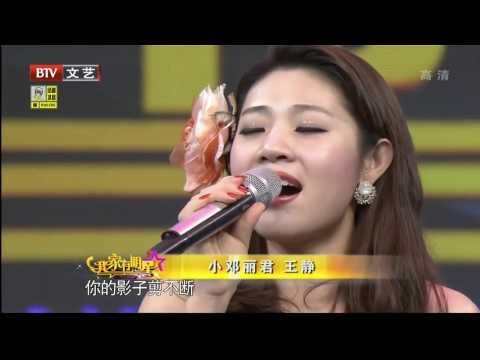 王靜 Wang Jing 我家明星 北京電視臺