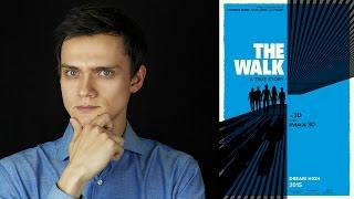 Прогулка / The Walk (2015) - Обзор фильма