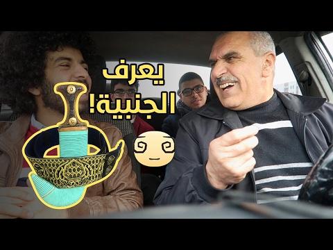 ماذا قال سائق التاكسي عن اليمن ؟