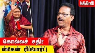 சசிகலாவுக்கு ரிலீஸ் நேரத்தில் கொரோனா! Damodharan Prakash | ADMK | Sasikala | அரசியல் சடுகுடு