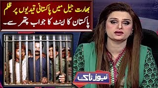 Finally Pakistan Take Action Against India   News Talk   Neo News