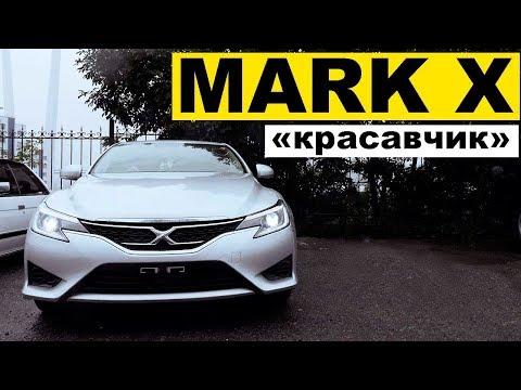 "Авто из Японии - Toyota Mark X GRX130 ""красавец за миллион"""