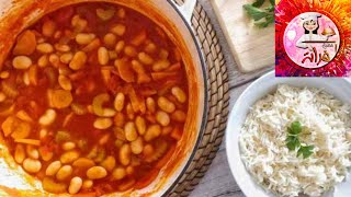 طريقة عمل#الفاصوليا البيضاء او اليابسة مع الرز بالشعيرية بااسهل طريقة وطعم رائع 