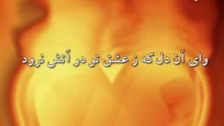 وای آن دل که ز عشق تو در آتش نرود