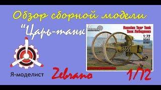 """Обзор модель """"Царь-танк"""" фирмы """"Zebrano"""" в 1/72 масштабе."""