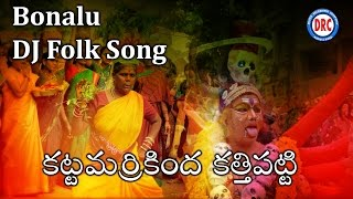 Video Katta Marri Kindha Bonalu DJ Folk Song || Telengana Folks || Telengana Devotional Songs download MP3, 3GP, MP4, WEBM, AVI, FLV Juli 2018