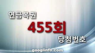 연금복권 455회 당첨번호 추첨 방송 동영상