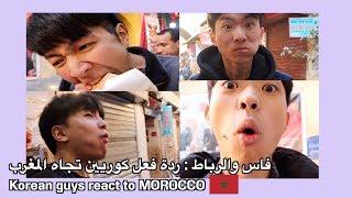 Fes&Rabat: Korean Guys react to Morocco!