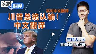 川普总统认输! 发布会 中文翻译《实时翻译》2021.01.07 - YouTube