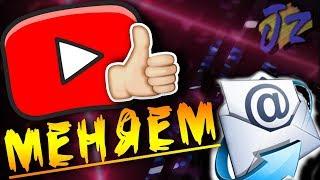Как изменить почту в YouTube / Как изменить почту в Google