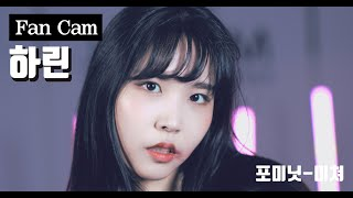 (4K) [직캠] 포미닛(4Minute) - 미쳐 Cover 하린 (PinkFantasy/핑크판타지)