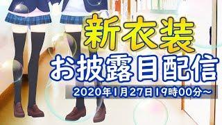 【インサイドちゃんMark1】新衣装お披露目!!【インサイドちゃんMark2】