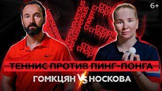 Теннис против пинг-понга. Гомкцян VS Носкова.