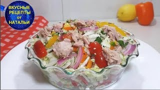 Самый Вкусный Салат за 5 мин на праздничный стол. Рецепт без майонеза.