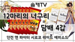 [솔캐TV] 던파 - 12마리 너구리들과 담배 4갑 :…