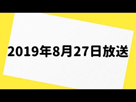 爆笑問題カーボーイ 2019年8月27日 放送分