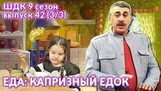 Еда: капризный едок - Доктор Комаровский
