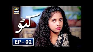 Katto Episode 2 - 22nd March 2018 - ARY Digital Drama