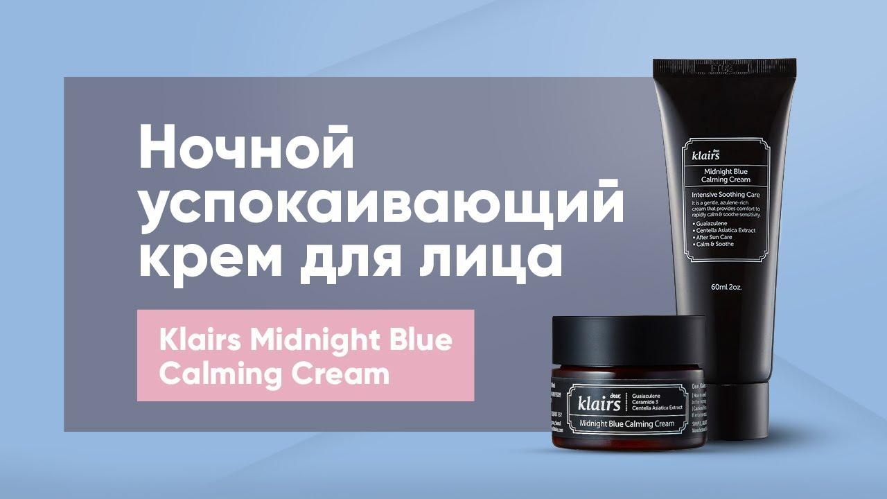 Ночной успокаивающий крем для лица Dear, Klairs Midnight Blue Calming Cream