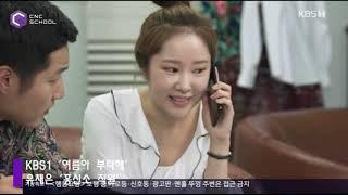 KBS1 '여름아 부탁해' 유채은 캐스팅 영상[흥신소 직원 역]