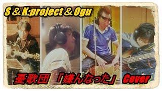 憂歌団 の「嫌んなった」をS&K:projectと音楽仲間のギタリスト Oguさ...