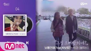 Somebody 승혁&이슬 뮤비 찍는다?! 두 번째 썸뮤비 뮤직리스트♬ 190118 EP.8