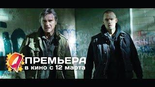 Ночной беглец (2015) HD трейлер | премьера 12 марта(, 2015-02-06T12:45:01.000Z)