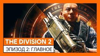 ОФИЦИАЛЬНЫЙ ТРЕЙЛЕР THE DIVISION 2 - ЭПИЗОД 2: ГЛАВНОЕ