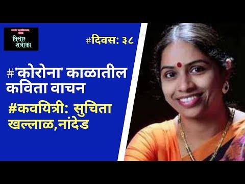 Suchita Khallal ('कोरोना काळातील कविता वाचन! - ३८' - सुचिता खल्लाळ, नांदेड.) | Marathi Kavita