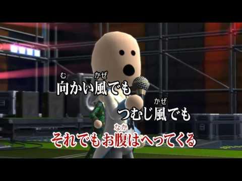 Wii カラオケ U - (カバー) みんながみんな英雄