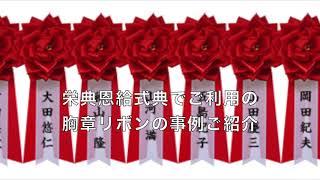 胸章リボン  栄典恩給式典でのご利用事例(名入れ筆耕付き)