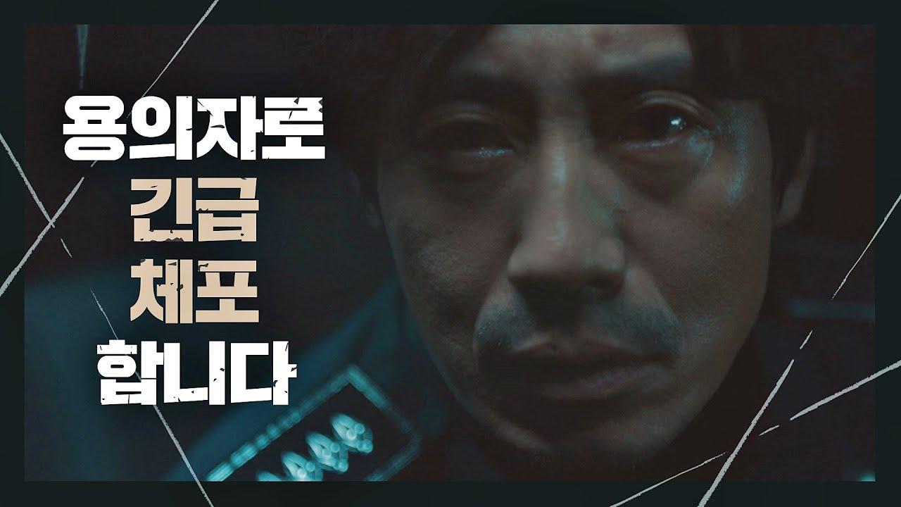 [반전 엔딩] 강민아 납치·상해 용의자로 긴급체포되는 신하균(Shin Ha-kyun)༼◉_◉༽! 괴물(beyondevil) 3회 | JTBC 210226 방송