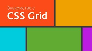 Знакомство с CSS Grid