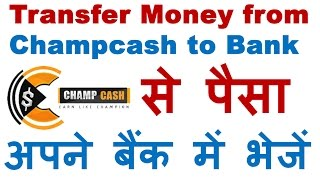 How to Transfer Money From Champcash to Bank Account | Make Money from mobile [Hindi]