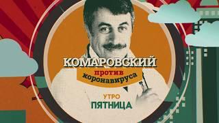 Премьера! | Доктор Комаровский против коронавируса | пятница утро на ТВ-3