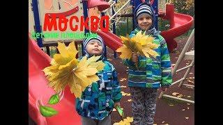 ОБЗОР детских площадок в городе Москва / песочница / баскетбольное кольцо / турник качели листва