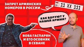 ЗАПРЕТ АРМЯНСКИХ НОМЕРОВ В РОССИИ. ВОВА ГАСПАРЯН И ЕГО ОСОБНЯК В СЕВАНЕ. США ПОМОЖЕТ АРМЕНИИ