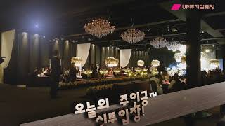 UP뮤지컬웨딩- [신부입장- 참, 예뻐요~] 신랑참여형…