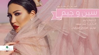 Asma Lmnawar ... Sin O Jim - Lyrics Video | اسما لمنور ... سين وجيم - بالكلمات