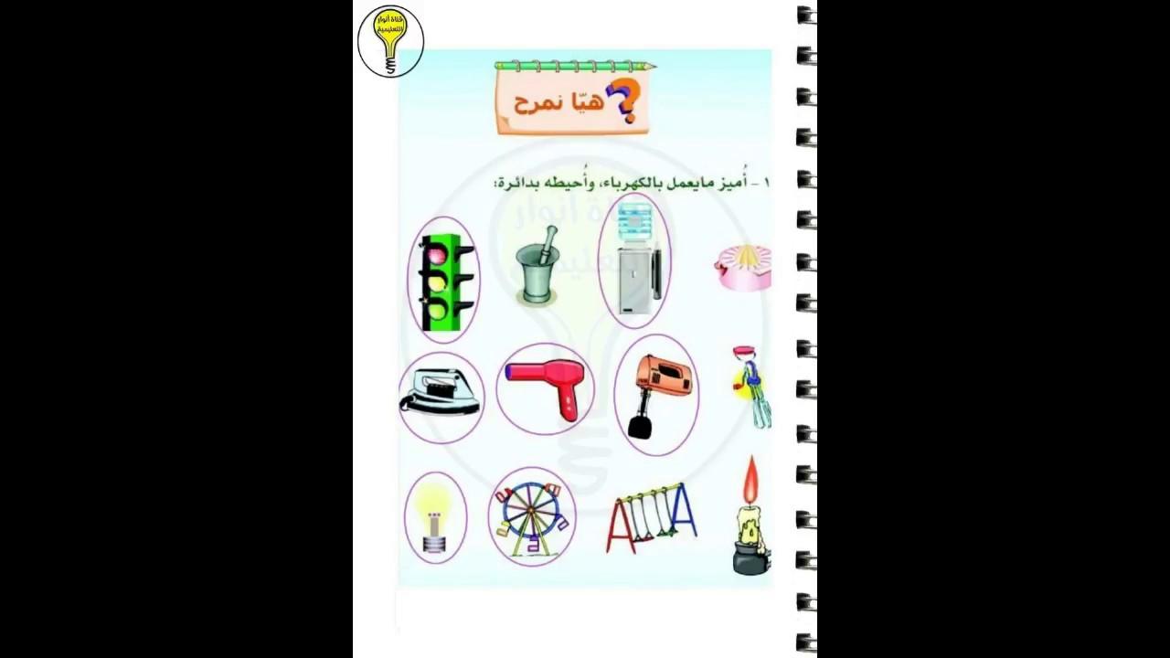 حل كتاب التربية الاسرية للصف الثالث ابتدائي الفصل الاول