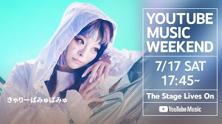 きゃりーぱみゅぱみゅ - JAPAMYU HALL TOUR 2018『星屑のチェリーマティーニ』【YouTubeMusicWeekend】