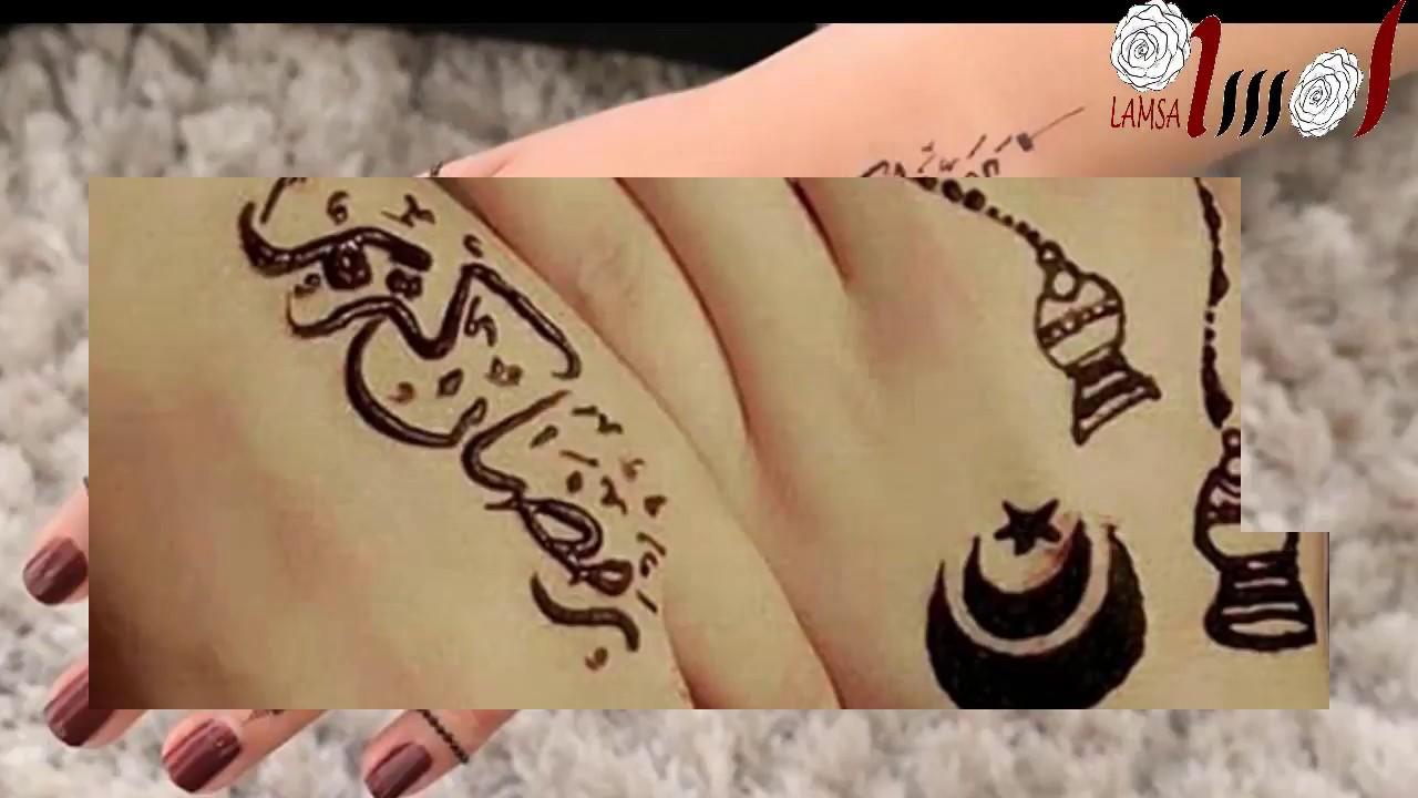نقش حناء رمضان كريم 2 Kina Ramazan Kremasi Henna Ramadan Cream Youtube
