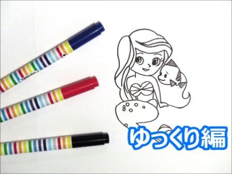 アリエルの描き方 リトルマーメイド ディズニーキャラクター ゆっくり編 how to draw Ariel 그림