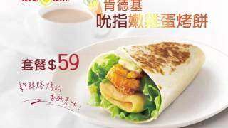 2012 KFC a.m. 肯德基吮指嫩鸡蛋烤饼 新上市!!