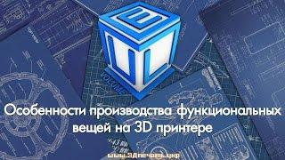 Особенности производства функциональных вещей на 3D принтере(10.09.2015 в Киеве проходила 3D print conference. На которой мы поделились опытом разработки моделей и особенностями..., 2015-09-11T12:05:15.000Z)